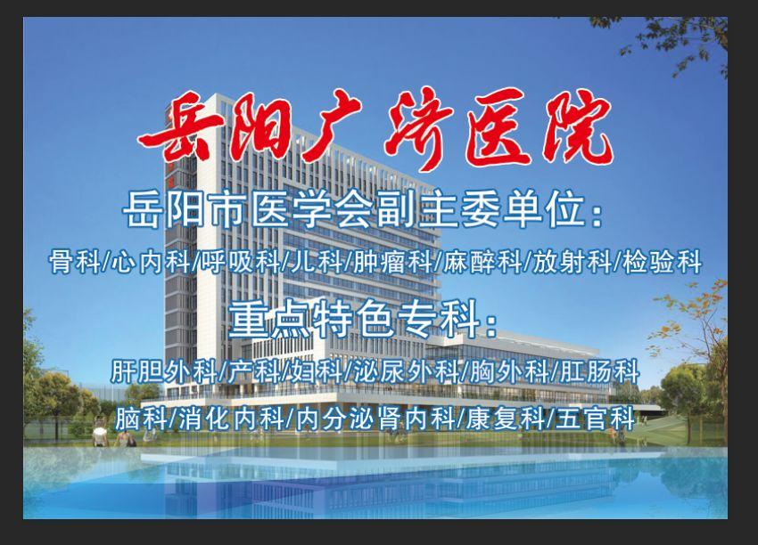 岳阳医院,岳阳二级甲等综合性医院,岳阳广济医院